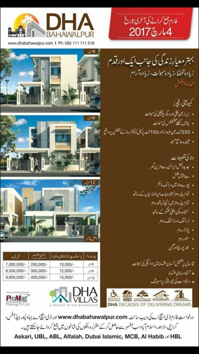 Buy Sell Property House Plot in Dha Lahore  & Gawadar Contact Faraz 0321-4000646 Islam Estate for Property Rates Updates visit www.DhaRealEstate.pk