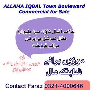 Allama Iqbal town Main Boulevard Commercial Kanal Property For Sale Contact Faraz 0321-4000646