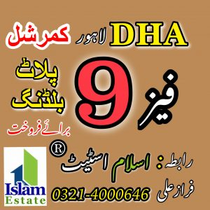 dha lahore phase 9 map, dha lahore phase 10 file price, dha phase 9 prism plot prices, dha phase 9 lahore location, dha lahore phase 9 development charges, dha lahore phase 9 balloting, dha phase 9 lahore, dha phase 9 file rate olx, Dha lahore phase 9 prism, Dha lahore phase 9 prism plots prices,