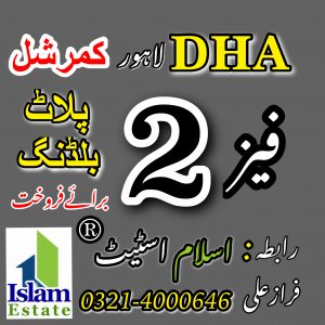 dha phase 2 lahore plot prices, dha phase 2 lahore location, s block dha lahore map, dha phase 1 map lahore, dha phase 2 map, dha lahore phase 2 house for sale, q block phase 2 dha lahore map, dha phase 1 lahore plots for sale, Dha Lahore phase 2 House prices