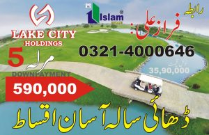 lake city lahore new scheme, lake city payment plan, lake city lahore 5 marla plots on installments, lake city lahore model houses, lake city lahore 5 marla plots on installments 2017, lake city plot prices, lake city lahore map m7, lake city lahore plot for sale 5 marla,