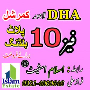 dha lahore phase 9 10 file price, dha phase 10 lahore location map, dha 10 lahore map, dha phase 10 balloting, dha lahore phase 9 10 map, dha phase 11 lahore, dha lahore phase 11 file price, dha phase 10 lahore review,