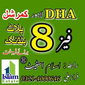dha lahore phase 8 map, dha lahore phase 8 w block prices, dha lahore phase 8 possession date, dha lahore phase 8 z block, dha lahore phase 9 plots for sale, dha lahore phase 8 development, dha phase 8 lahore 5 marla plot prices, dha lahore phase 8 y block, Dha lahore phase 8 plot prices, Dha lahore phase 8 house prices,
