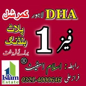 dha phase 1 lahore google map, dha phase 1 lahore house for sale, dha phase 1 lahore location, 1 kanal plot for sale in dha phase 1 lahore, 10 marla plot for sale in dha phase 1 lahore, house for sale in dha phase 2 lahore, 1 kanal house for sale in dha phase 1 lahore, plot for sale in dha phase 2 lahore