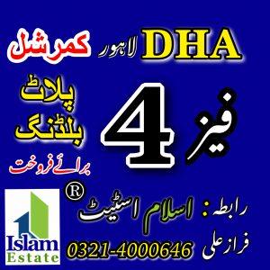 DHA Lahore Phase 4 Plots Rates Block AA , Block BB, Block CC, Block DD, Block EE, Block FF , Block GG , Block HH , Block JJ,