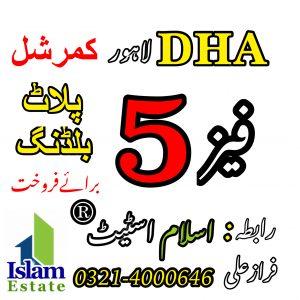 DHA Lahore Phase 5 Plots Rates Block A , Block B, Block C, Block D, Block E, Block F, Block G, Block H , Block J , Block K, Block L,