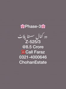 Dha Phase 9 Town homes gives you a chance to buy a 5 Marla home for yourself on installments.   for More information and Details Call Faraz 0321-4000646 Chohan Estate Dha Lahore
